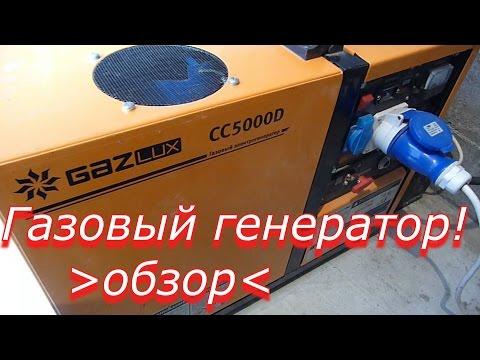 видео: Газовый генератор 5 кВт // Обзор электрогенератора gazlux Газлюкс СС 5000 d