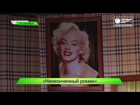 Новости Кирова выпуск 21.10.2019
