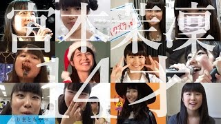 誕生日を記念して、いままでのYouTube動画から、 「宮本茉凜ダイジェス...