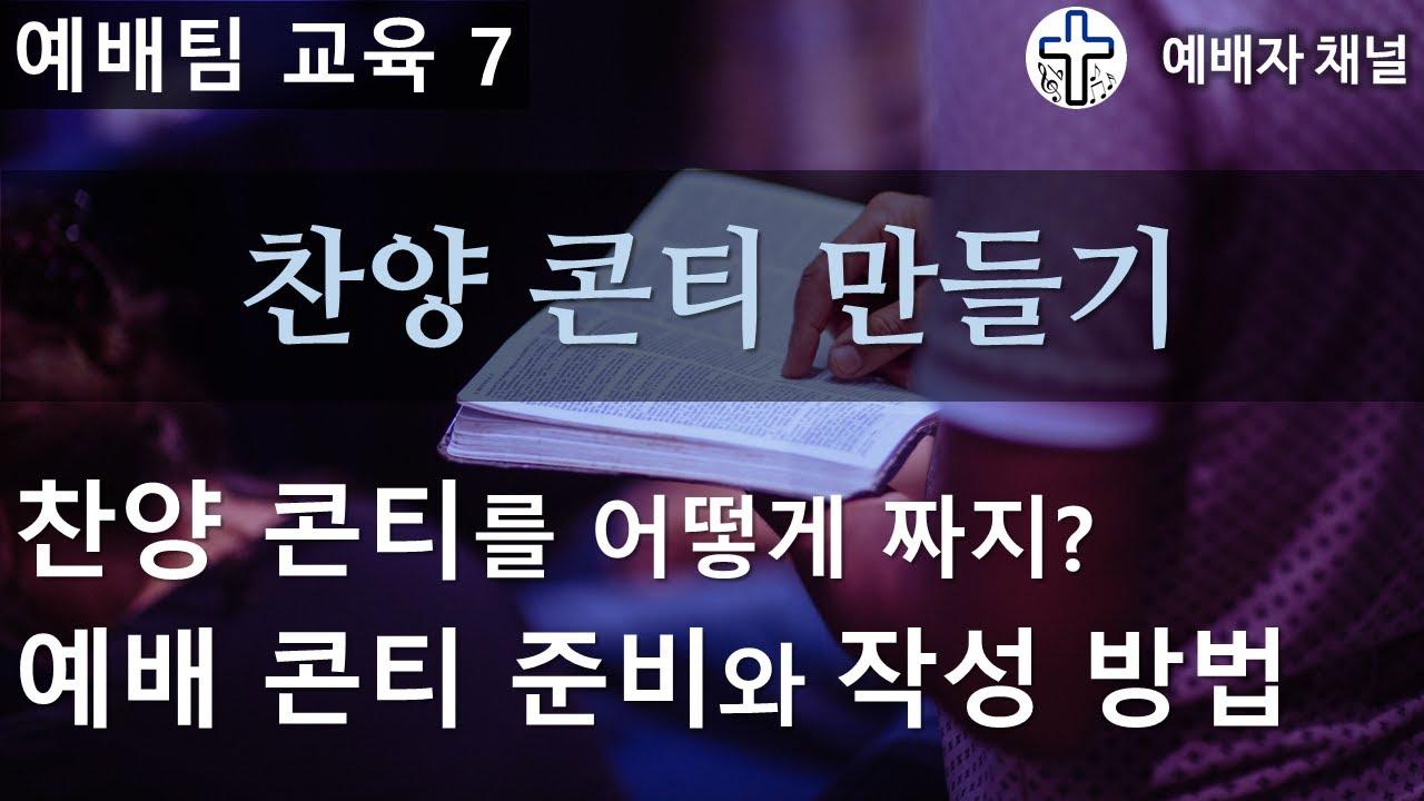 07 찬양 콘티 만들기 / 예배팀 교육 영상