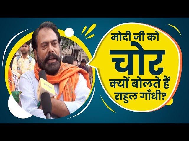 Rahul Gandhi द्वारा Chowkidar Chor hai नारे पर इस BJP Supporter ने कही ऐसी बात