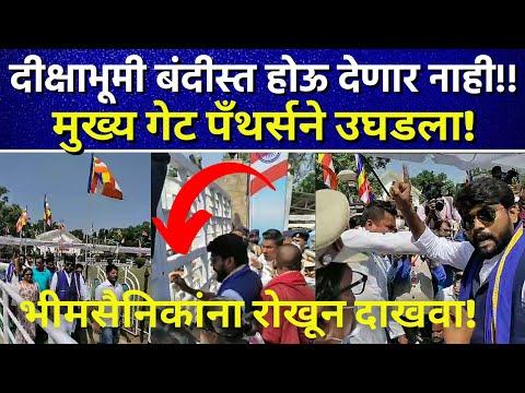 🔴 Deekshabhoomi बंदीस्त होऊ देणार नाही!! मुख्य गेट पँथर्सने उघडला बघा थेट प्रक्षेपण Nagpur