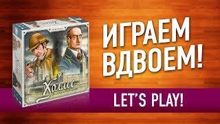ВО ЧТО ПОИГРАТЬ ВДВОЕМ? Настольная игра «ХОЛМС: ШЕРЛОК И МАЙКРОФТ» // Let's play