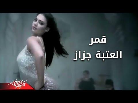 El Ataba Gazaz - Amar العتبه جزاز - قمر