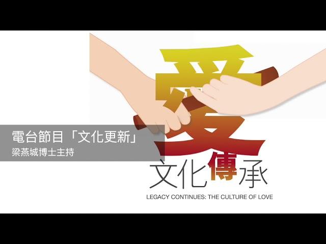 【文化更新】愛·文化傳承(梁燕城博士主持)