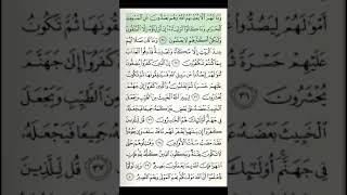 9-juz 20-sahifa Qur'on tilovati sahifa-sahifa