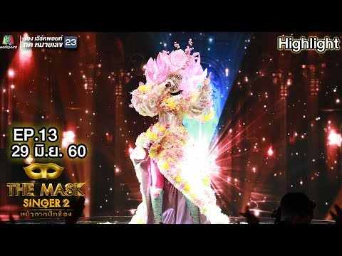 I Will Always Love You - หน้ากากดอกไม้   THE MASK SINGER 2