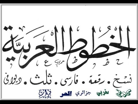 اجمل الخطوط العربية للتحميل