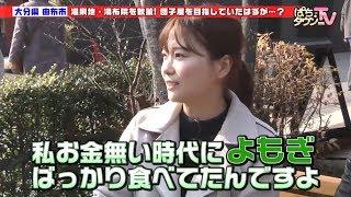 九州・山口の地上波で放送中!! 番組がリニューアルして約半年。実は収録...