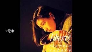 岡村孝子さんのアルバム「リべルテ」より 1987年7月5日リリース ①リベル...