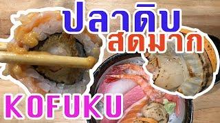 รีวิว-ร้านอาหารญี่ปุ่น-kofuku-ปลาสดมาก-ราคาเหมาะสม-laitang-ลายแทง-ep-012