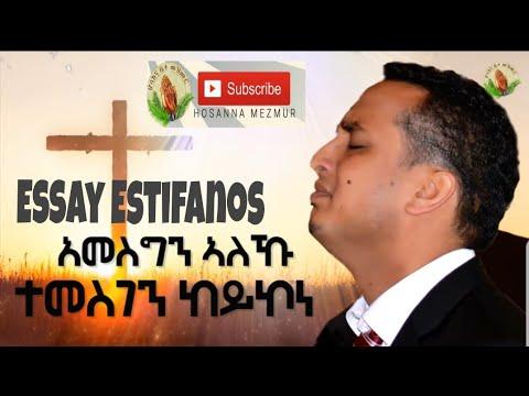 Видео Essay estifanos mezmur