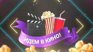 """Программа """"Идем в кино"""" от 2.09.2015"""