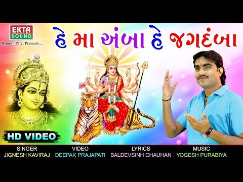 Jignesh kaviraj New Song - He Ma Amba He Jagdamba | Navratri Special | New Gujarati Dj Song 2017