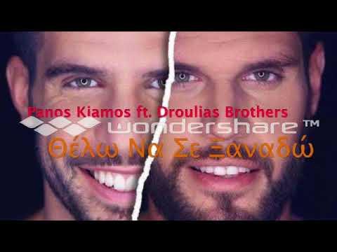 Panos Kiamos ft. Droulias Brothers | Θέλω Να Σε Ξαναδώ