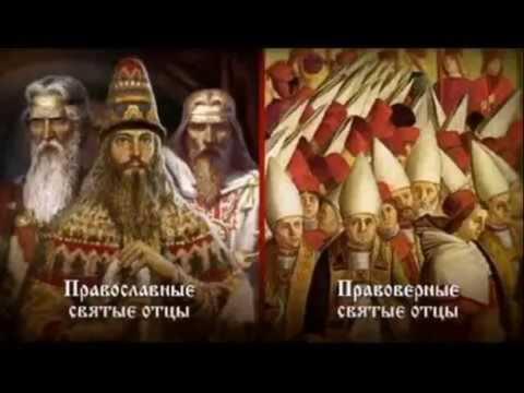 Православие — не христианство. Православие и Христианство совершенно разные понятия и значения!