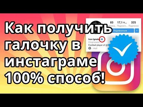Как получить галочку в Инстаграме, верификация профиля