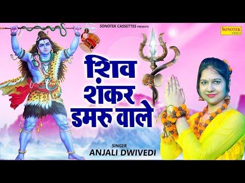 शिव-शंकर-डमरू-वाले-|-anjali-dwivedi-|-bhole-baba-ke-bhajan-|-bhole-baba-song-|-kawad-song