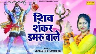 शिव शंकर डमरू वाले   Anjali Dwivedi   Bhole Baba Ke Bhajan   Bhole Baba Song   Kawad Song