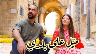 شلبي يونس وغزل غريّب - ميّل على بلدي / Shalby Younis & Ghazal Ghrayeb - Mayel Ala Baladi
