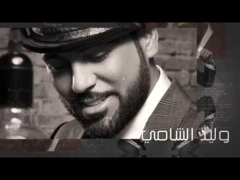 وليد الشامي ... كم ! - بالكلمات   Waleed Alshami ... Kam ! - With Lyrics
