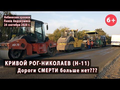 КРИВОЙ РОГ-НИКОЛАЕВ. 'Дороги