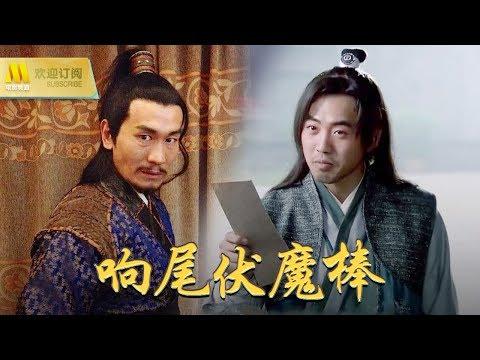 【1080P Full Movie】《响尾伏魔棒》栾廷玉义气用事招惹杀身之祸(曹帅/徐向东 主演)