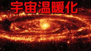 宇宙の平均温度は過去80億年間で3倍に上昇していた!?