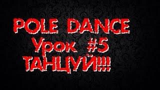 POLE DANCE пилон УРОК #5