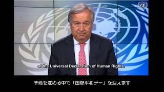 国際平和デー(9月21日)に寄せる アントニオ・グテーレス国連事務総長メッセージ