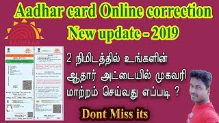 How to change Aadhar card Address in Online 2019 full details explained Tamil Tech and Technics