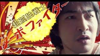 【超孤独戦士】ターボファイター