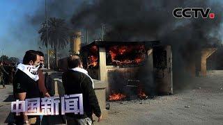 [中国新闻] 美国驻伊拉克大使馆受冲击 | CCTV中文国际