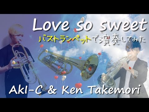 【AKI - Cさんとコラボ!】Love so sweet /嵐 【バストランペットで演奏してみた】