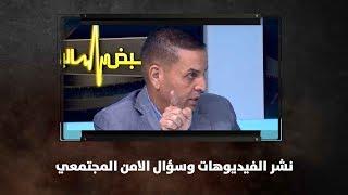 ا.د حسين الخزاعي، د. خلف الطاهات و د.بشير الدعجة - نشر الفيديوهات وسؤال الامن المجتمعي