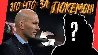 Что будет с Реалом после отставки Зидана?