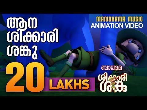 Shikkari Shanku | Aana  (Elephant) | Animation Story | Balarama thumbnail
