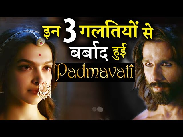 The 3 Big Mistakes of PADMAWATI :  The Inside Story