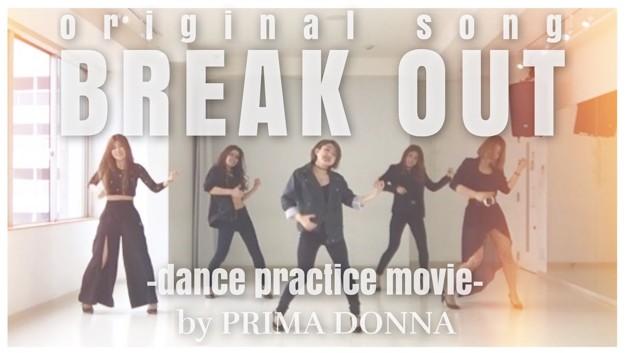 BREAK OUT / PRIMA DONNA (dance practice movie) - YouTube