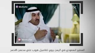كيف تم تهريب زوجة السفير السعودي في اليمن ورفيقاتها .. تفاصيل حصرية ...!!