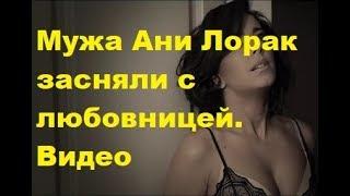 Мужа Ани Лорак засняли с любовницей. Видео. Новости шоу-бизнеса