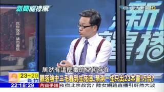 眭澔平:尹清楓命案無蛛絲馬跡,辦案人員.尹父觀落陰..