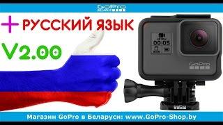 Русский язык в GoPro 5 и новая прошивка by gopro-shop.by