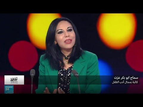 الطفولة في عصر فيس بوك كما تراها الكاتبة المصرية سماح أبو بكر عزت  - نشر قبل 2 ساعة