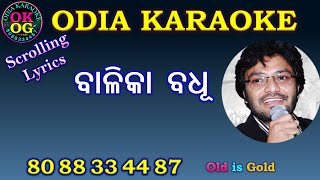 Balika Badhu Full Odia Karaoke with Lyrics Free