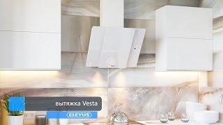 Кухонная вытяжка ELEYUS VESTA LED SMD - видео обзор вертикальной вытяжки