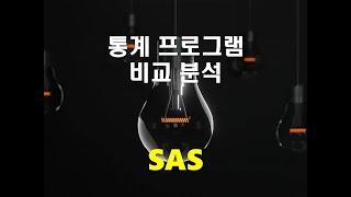 통계 프로그램 비교 분석 - (2) SAS