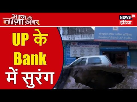 UP के Bank में सुरंग | Mobile Phones Banned In Aligarh College | आज की ताज़ा ख़बर | News18 India