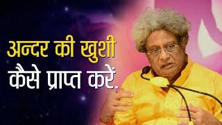 Dhyan :- अन्दर की खुशी कैसे प्राप्त करें.. - Discourse by Shraddheya Dr. Pranav Pandya -18.Sep.2019