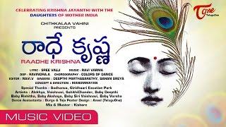 Krishnashtami Special Song  Radhe Krishna  by Deepthi Parthasarathy, Sahan Sreya